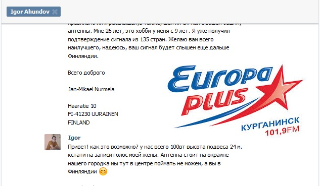 Europa Plus Kurganinsk 101.9 QSL